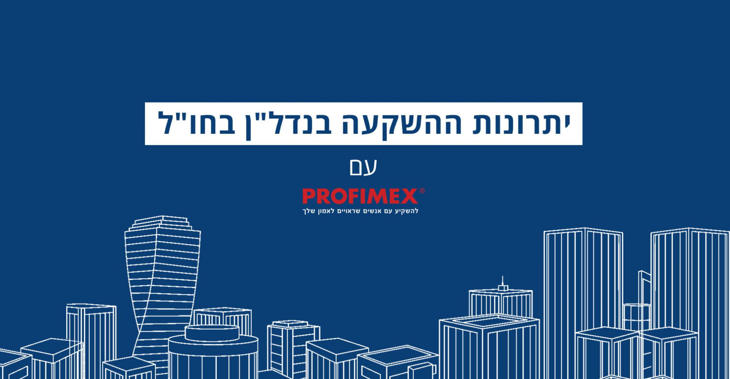 יתרונות השקעה עם פרופימקס